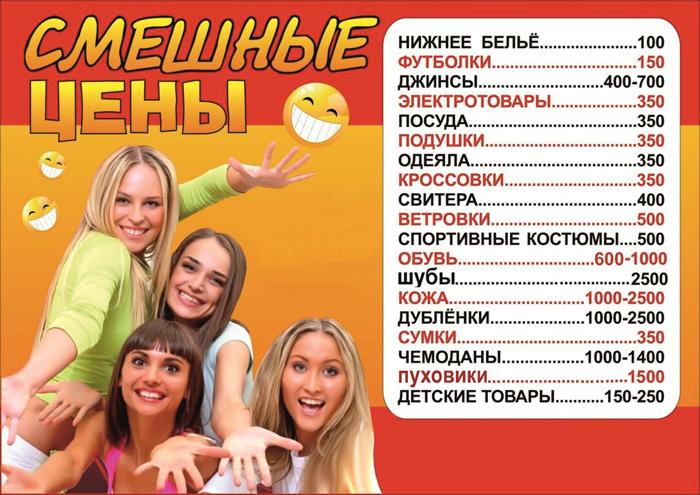 Смешные цены официальный сайт интернет магазин тюмень